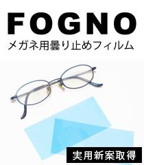 メガネ用曇り止めフィルム『FOGNO(フォグノ)』
